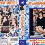 Shuttle Japan – Bukkake Summit 09 – BU-09 (Uncensored)