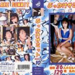 Shuttle Japan – Bukkake Summit 10 – BU-10 – Miki Tsukamoto (Uncensored)