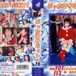 Shuttle Japan – Bukkake Summit 16 – BU-16 (Uncensored)